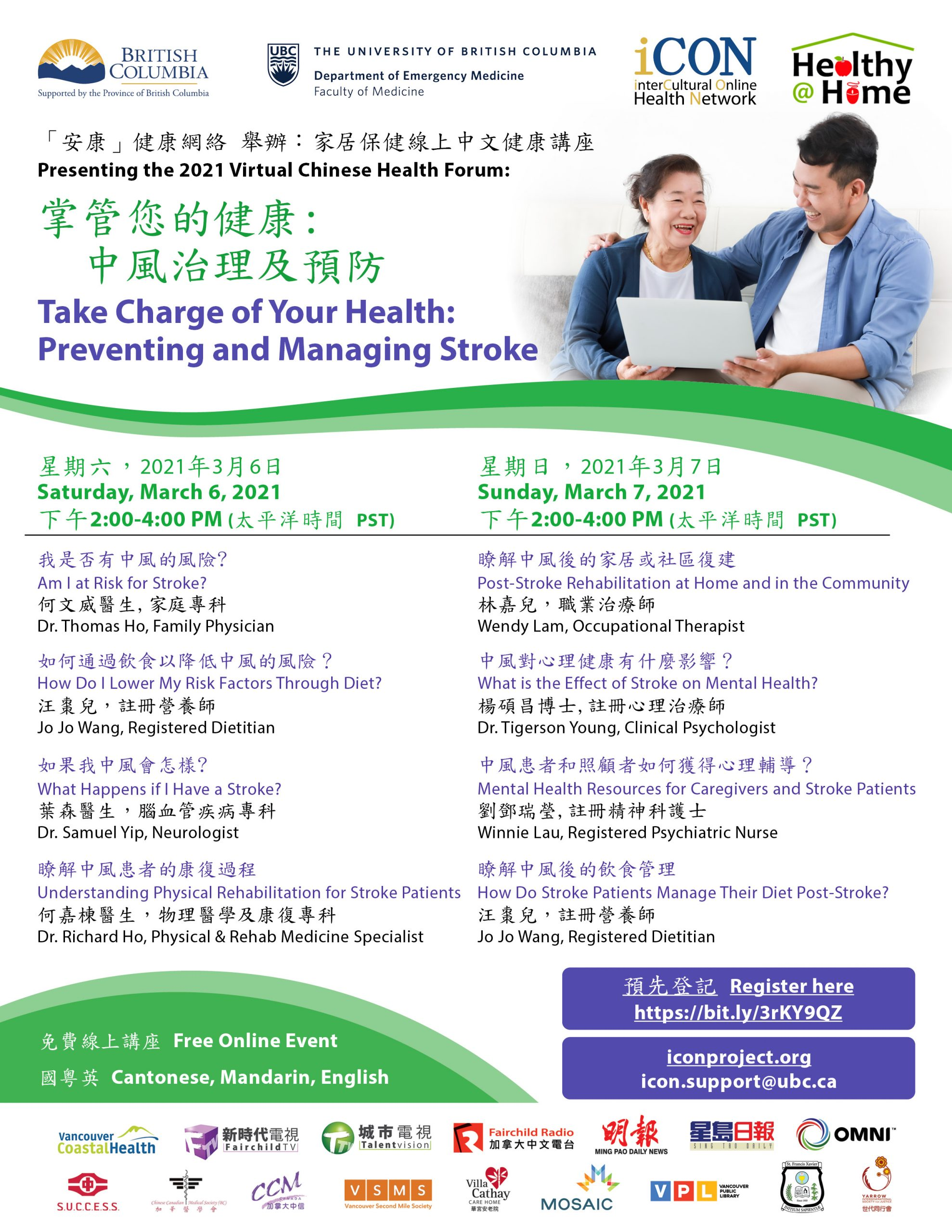 March 2021 Chinese Health Forum poster
